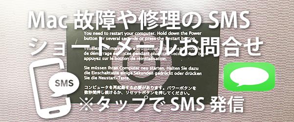 SMSでMac故障問い合わせ