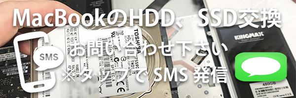 MacBookのHDD、SSD交換問合せ