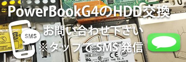 PowerBookG4 G3のHDD交換