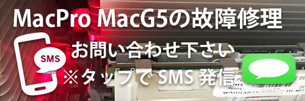 MacPro PowerMacG5の故障修理