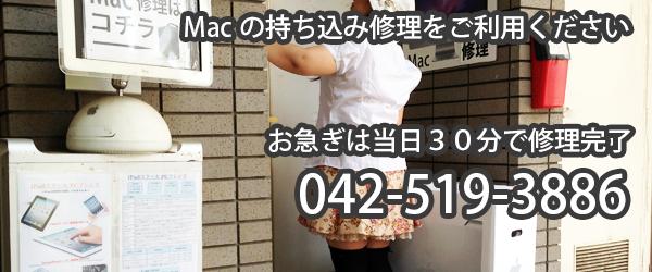 Macの持ち込み修理