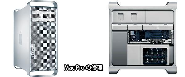 MacProの修理を行います