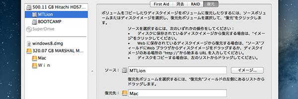 Macサポートの復元