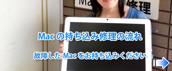 故障したMacの持ち込み修理流れ