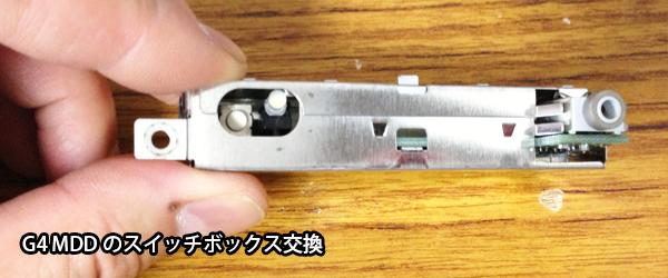 G4MDDのスイッチボックス交換