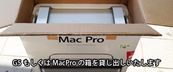 PowerMacG5 MacProの箱を貸し出します