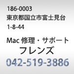 Mac修理・Macサポート