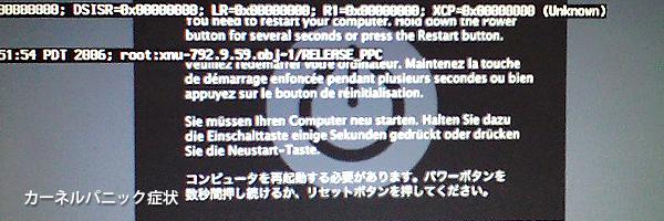 imac2006インテルホワイトボディのカーネルパニック