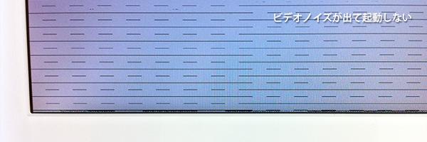 imac2006インテルホワイトボディのビデオノイズ出て起動しない
