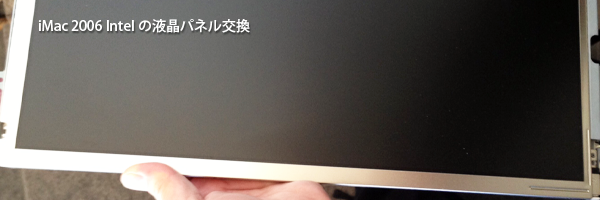 iMac 2006 Intelの液晶パネル交換修理