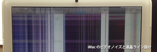 iMac2006インテルホワイトボディのビデオノイズとモニタライン抜け