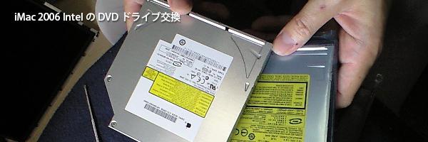 iMac2006インテルホワイトボディのDVDドライブ交換