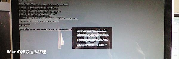 iMacのカーネルパニック現象