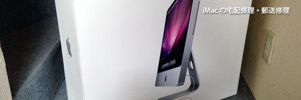 iMacの宅配修理・郵送修理受付