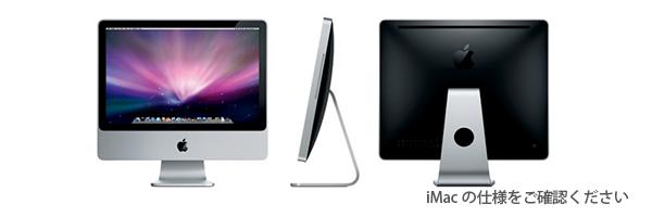 iMacのモデルをご確認ください