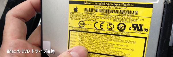 iMacのDVDドライブ交換