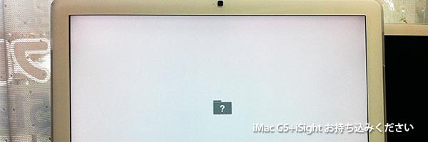 iMacG5 iSight付きの持ち込み修理を行っております