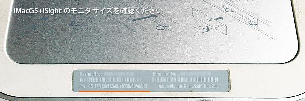 imacG5+iSightの仕様をご確認ください。