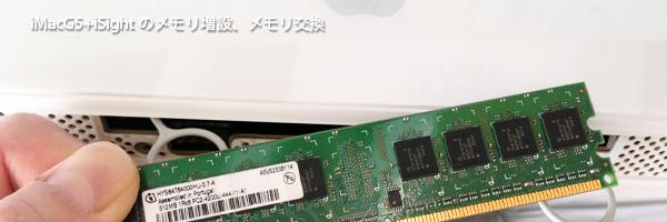 iMacG5+iSightのメモリ交換とメモリ増設
