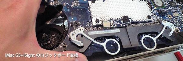 iMacG5 iSight付きのロジックボード交換