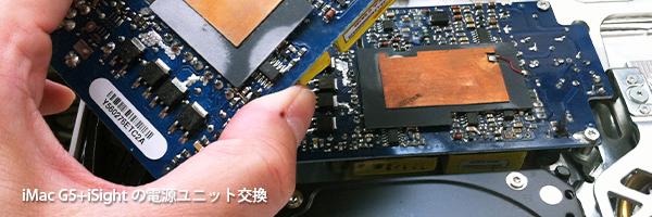 iMacG5 iSight付きの電源ユニット交換