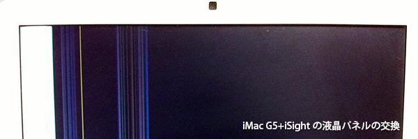iMacG5 iSight付きの液晶パネルに筋が入る症状