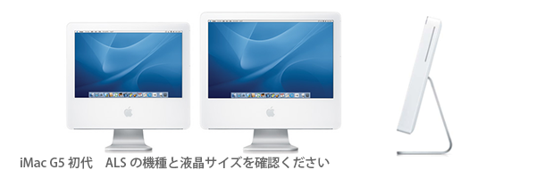 iMacG5初代とALSの修理