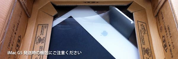 iMacG5の宅配修理のご注意