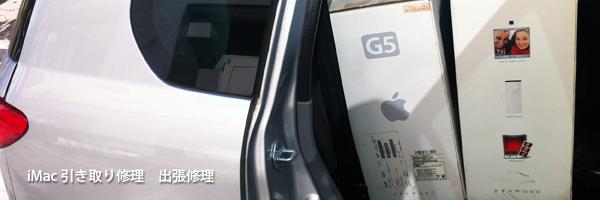 iMacG5の引き取り修理