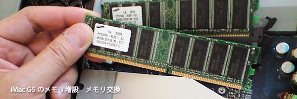 iMacG5のメモリ交換/メモリ増設