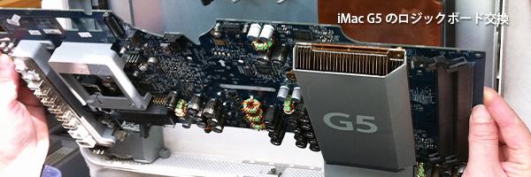 iMacG5のロジックボード交換
