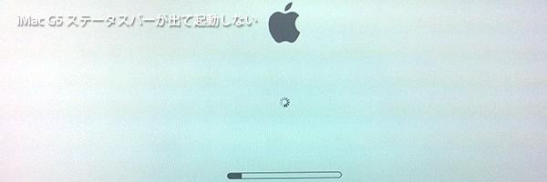 iMacG5ステータスバーが出て起動しない