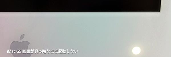 iMacG5電源は入るが画面が真っ暗