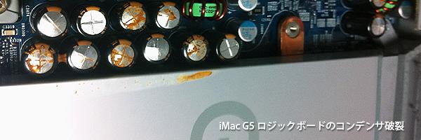iMacG5ロジックボードコンデンサの破裂