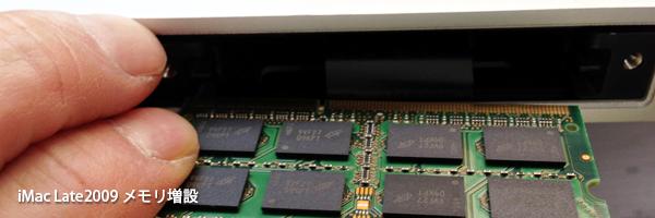iMac Late2009 メモリ増設