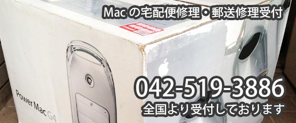 アップルサポート終了マックの宅配修理受付