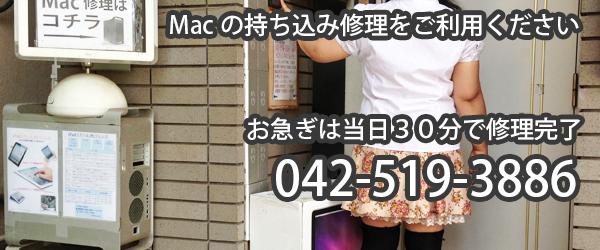 アップルサポート終了マックの持ち込み修理受付