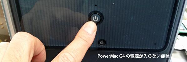 パワーマックG4の電源が入らない症状