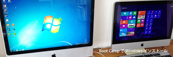 Boot CampでWindowsインストール