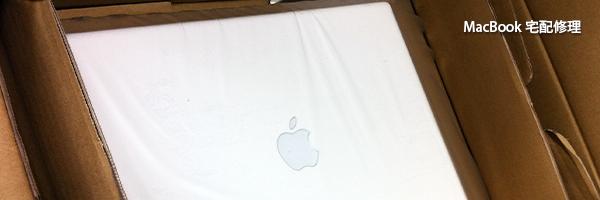 MacBookの宅配修理