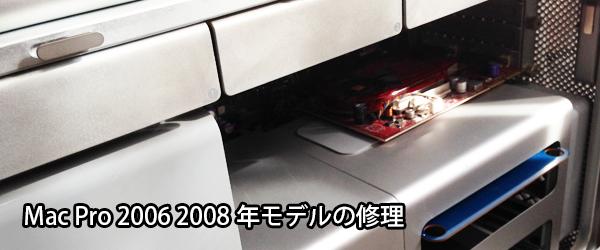 MacPro2006 2008修理