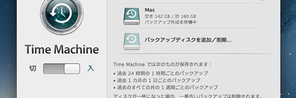Macサポート タイムマシンの設定と使い方