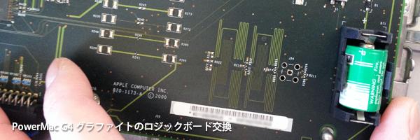 パワーマックG4のロジックボード交換