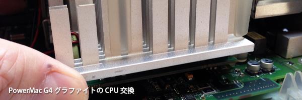 パワーマックG4のCPU交換