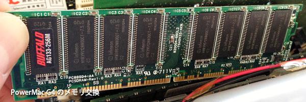 パワーマックG4のメモリ交換・メモリ増設