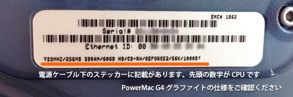 パワーマックG4初代グラファイトのモデルを確認ください