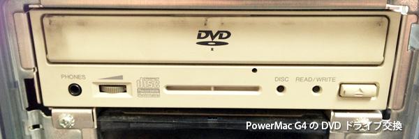 パワーマックG4グラファイトのDVDドライブ交換