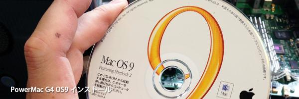 パワーマックG4グラファイトOS9インストール