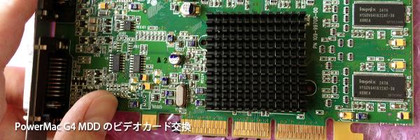 パワーマックG4 MDD FW800 ビデオカード交換
