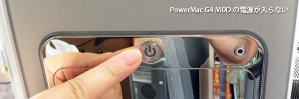 パワーマックG4MDDの電源ユニット交換修理